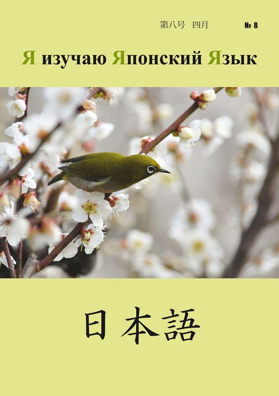 Книжный магазин: Я изучаю Японский Язык №08 . Сумма: 150.00 руб.