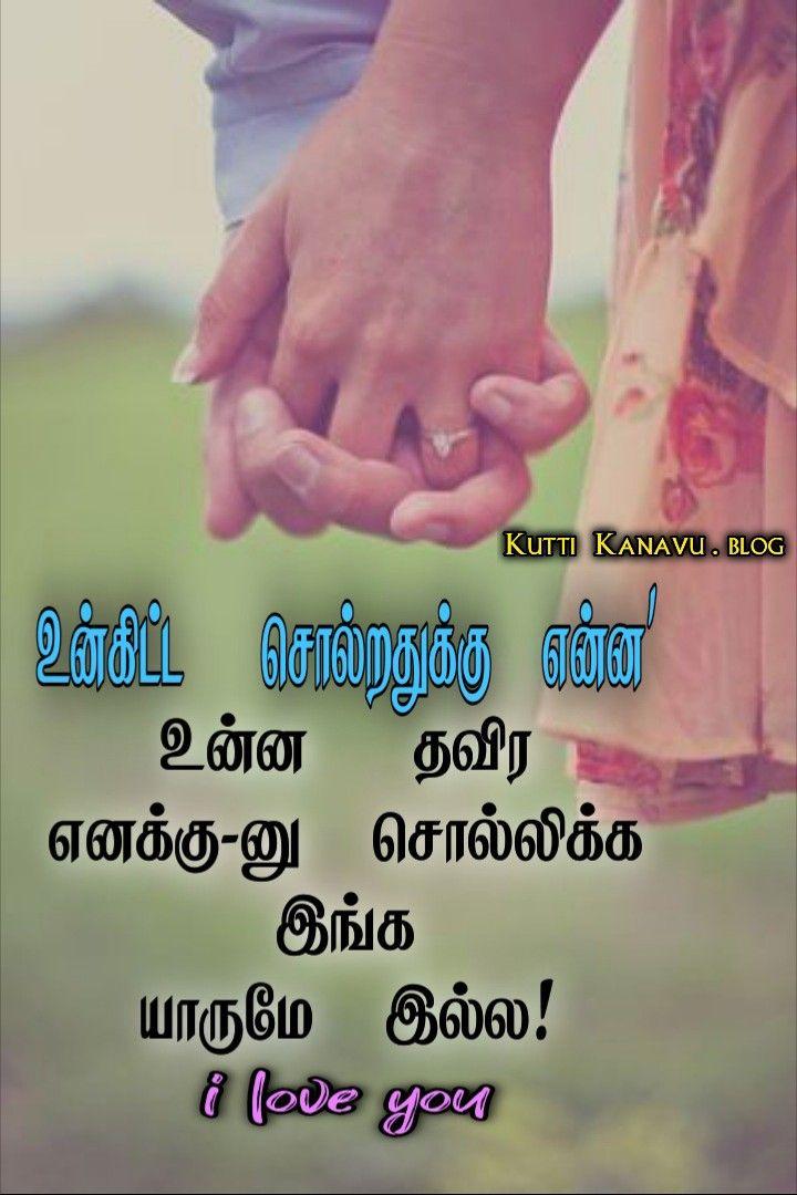 Purusha Pondatti Love Quotes Mama Pondatti Cute Love Feeling Dp Quotes Love Quotes Tamil Love Quotes Quotes
