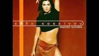 Elli Kokkinou - Andriki Kolonia, via YouTube.