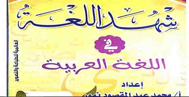 تحميل مذكرة نحو للصف الثالث الثانوي 2021 للاستاذ محمد عبدالمقصود نمور Arabic Calligraphy Calligraphy