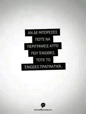 greek, greek quotes, and στιχακια εικόνα