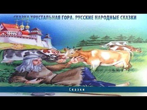 Хрустальная гора русская народная сказка | Интересное и полезное