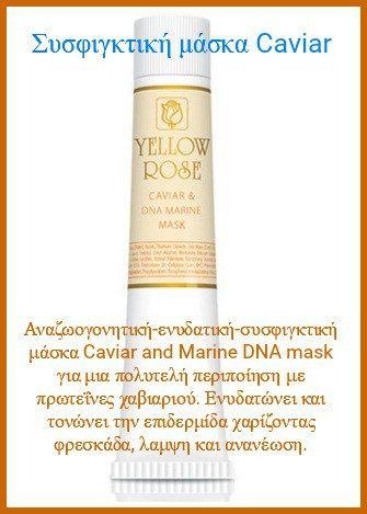 Οι μάσκες προσώπου βοηθούν με πολλούς ευεργετικούς τρόπους την επιδερμίδα μας. Καταρχήν, την ενυδατώνουν σε μεγάλο βαθμό (ανάλογα την μάσκα) και την τροφοδοτούν με ωφέλιμα και απαραίτητα συστατικά.