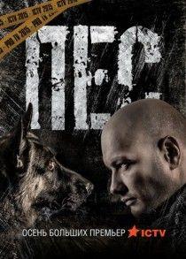 Пес (2015)