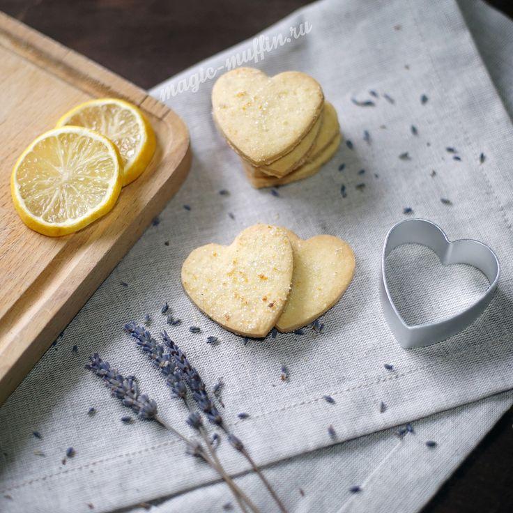 Форма для печенья Сердце Cookies heart love lavender lemon