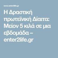 Η Δραστική πρωτεϊνική Δίαιτα: Μείον 5 κιλά σε μια εβδομάδα – enter2life.gr