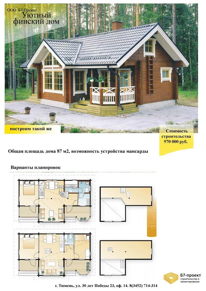 Финский коттедж купить работа в алании для русскоговорящих
