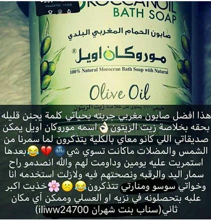 Pin By Ch For Girls On Produit Cosmetique Bath Soap Shampoo Bottle Soap