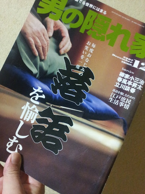 男の隠れ家2007年12月「落語を愉しむ」 菊志んたっぷり