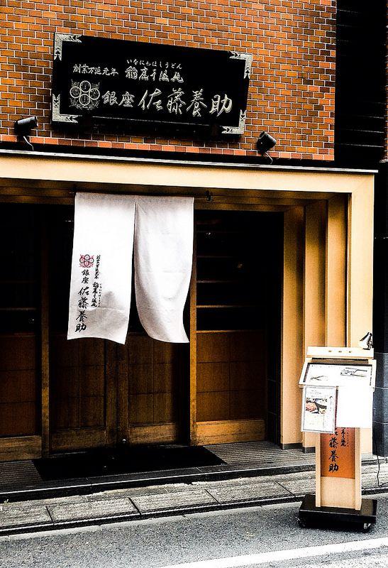 Sato Yosuke Ginza http://garapadish.com/2014/04/23/inaniwaudon-two-dipping-sauce/  #food #galapadish #yummy #udon #washyoku #Japanesefood #restaurant #tokyo #ginza