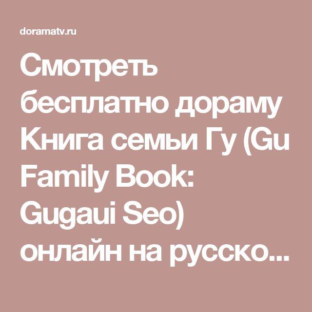 Смотреть бесплатно дораму  Книга семьи Гу (Gu Family Book: Gugaui Seo)  онлайн на русском или с субтитрами - DoramaTv.ru