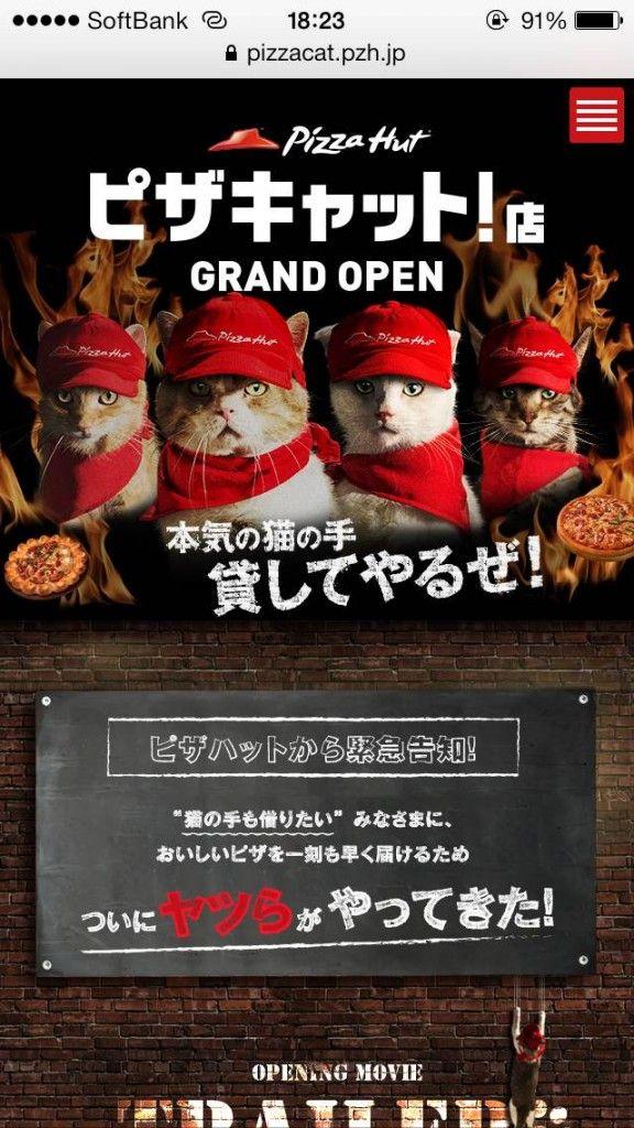 iPhone Webデザイン ピザキャット!店 GRAND OPEN