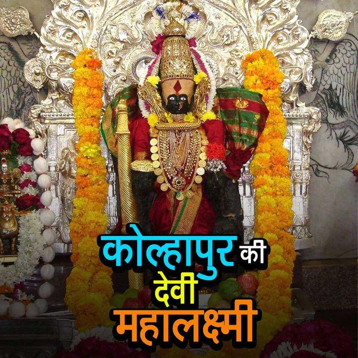 कोल्हापुर की देवी महालक्ष्मी यह शक्ति पीठों को छह पवित्र स्थानों में से एक माना जाता है जहां भक्त या तो उद्धार प्राप्त कर सकते हैं या इच्छाओं को पूरा कर सकते हैं। महाराष्ट्र में रहने वाले भक्तों का देवी में बहुत विश्वास है और वह, यह भी विश्वास करते हैं कि देवी हर तरह से उनकी उद्धारकर्ता है - http://bit.ly/2rHcFLX. #Artha #KolhapurKiMahalaxmi #Mahalaxmi #Goddess #MahalaxmiTemple