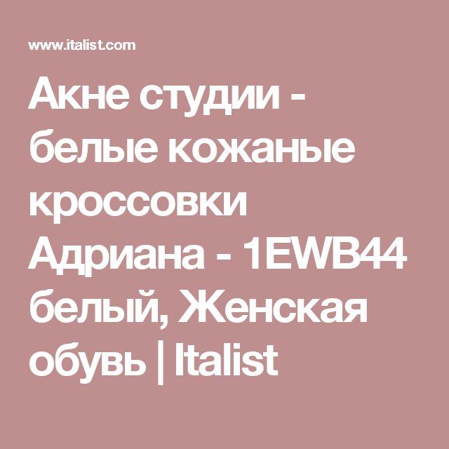 Акне студии - белые кожаные кроссовки Адриана - 1EWB44 белый, Женская обувь   Italist