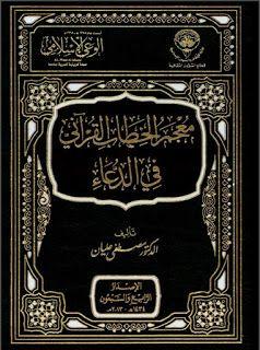 مكتبة لسان العرب: معجم الخطاب القرآني في الدعاء - مصطفى عليان