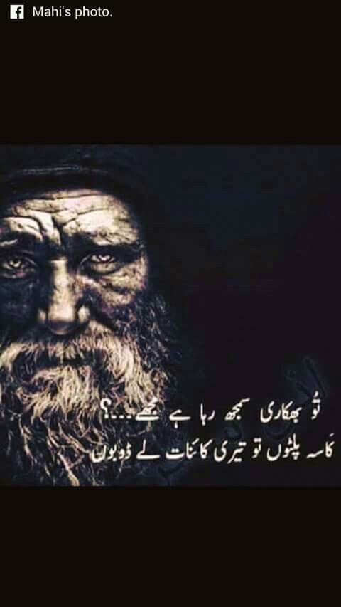 Urdu quote. Islamic mysticism.