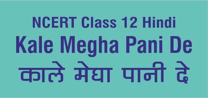 Ncert Class 12 Hindi Chapter 13 Kale Megha Pani De À¤•à¤² À¤®à¤˜ À¤ªà¤¨ À¤¦ À¤—दय À¤à¤— À¤ªà¤à¤¯à¤ªà¤¸à¤¤à¤• À¤• À¤ªà¤°à¤¶à¤¨ À¤…भयस À¤ªà¤ À¤• À¤¸à¤¥ À¤ªà¤°à¤¶à¤¨ 1 À¤²à¤— À¤¨ À¤²à¤¡à¤• À¤• À¤Ÿà¤² À¤• À¤® In