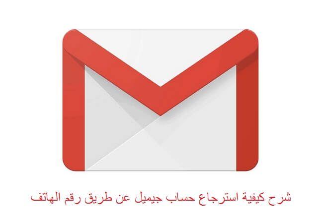 كيفية استرجاع حساب جيميل عن طريق رقم الهاتف Gmail Gmail Shortcuts Instant Messaging