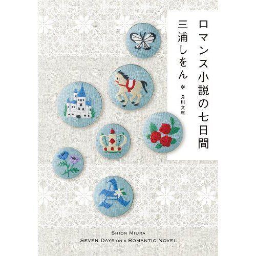画像: ロマンス小説の七日間 (角川文庫): 三浦 しをん