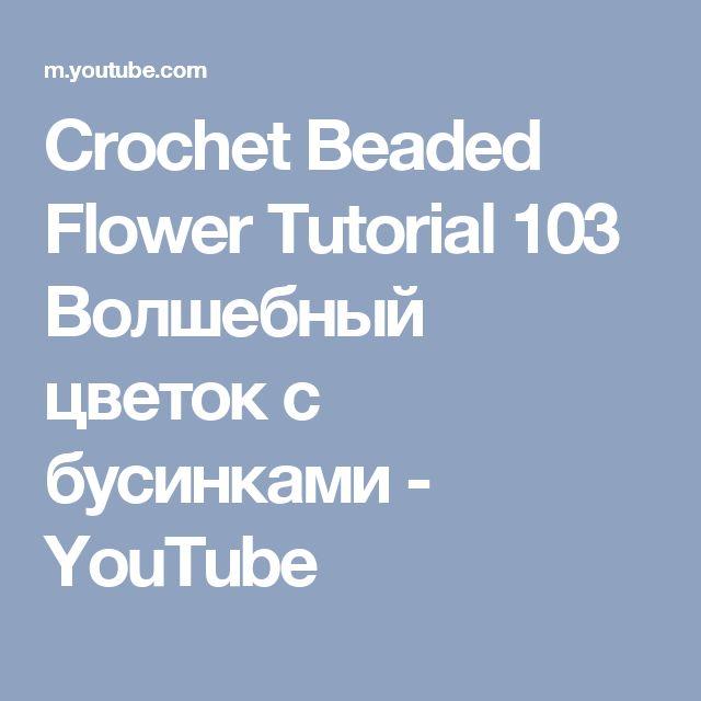 Crochet Beaded Flower Tutorial 103 Волшебный цветок с бусинками - YouTube
