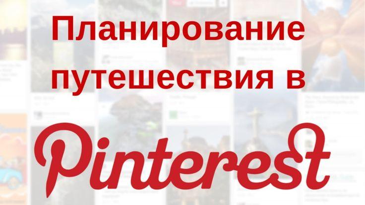 Планирование путешествия в Pinterest. #Pinterest, #pin, #repin, #pinner, #marketing, #online, #bussines, #pinme, #postila, #пинтерест, #пин, #пинит, #репин, #постила, #пинми, #бизнес, #онлайн, #интернет, #smm, #seo, #infografica, #money, #russian, #инфографика, #деньги, #россия