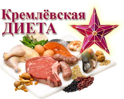 Кремлевская диета - отзывы