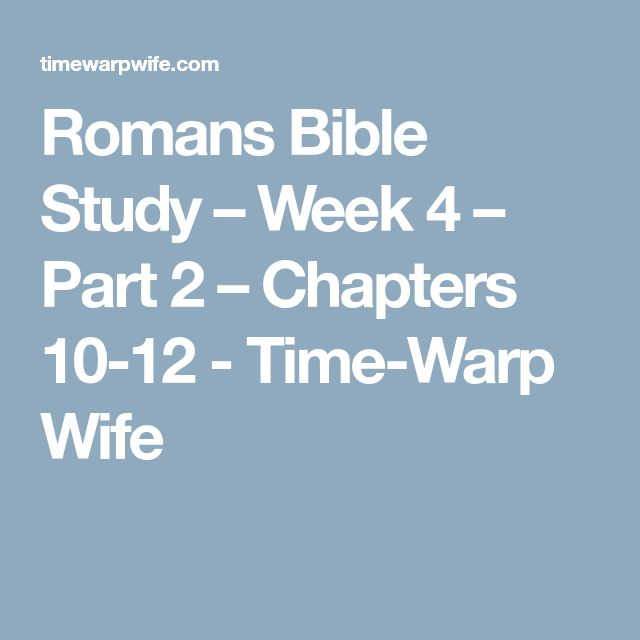 Romans Bible Study – Week 4 – Part 2 – Chapters 10-12 - Time-Warp Wife
