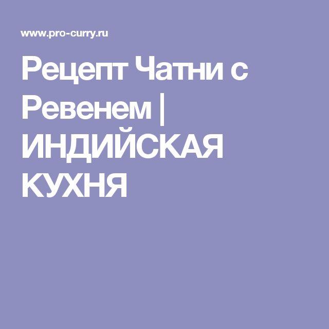 Рецепт Чатни с Ревенем    ИНДИЙСКАЯ КУХНЯ