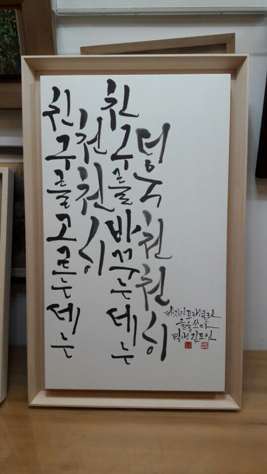 Hangul calligraphy artwork by byulsam