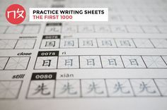 Writing Chinese isn't easy, and there's no shortcut, so grab a pencil, print these sheets and get practicing. The pack includes The First 1000 Chinese Characters, along with Pinyin and English keyword. A Simplified Chinese and Traditional Chinese version is included. The Traditional Chinese version also includes Zhuyin pronunciation. What are you waiting for? Start drilling characters today! This product is a digital download. After purchasing you will receive download links in your o...