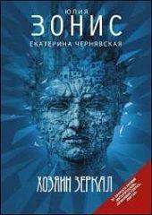 Юлия Зонис— «Хозяин зеркал»