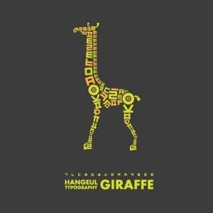 Hangul Design Short Sleeve T-Shirt (Giraffe Pattern)