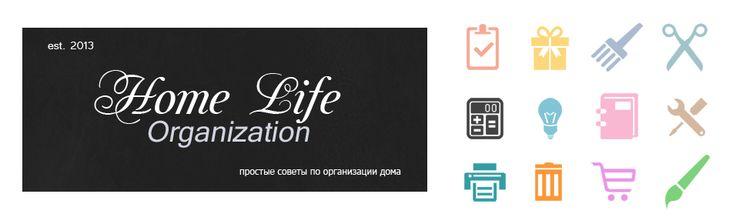 Организуй это! Проект организации личных и финансовых документовHome Life Organization