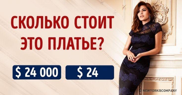 Тест: Сможете ли вы различить дорогие и дешевые наряды знаменитостей?