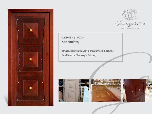 Handmade wooden door_code A51_IASON / by Georgiadis furniture