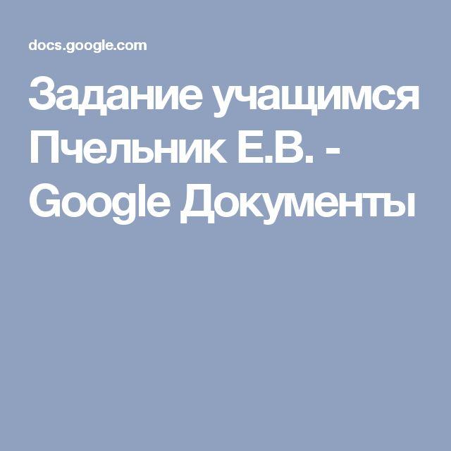 Задание учащимся Пчельник Е.В. - Google Документы