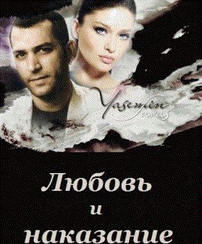 Любовь и наказание / Ask ve Ceza все серии на русском смотреть все серии