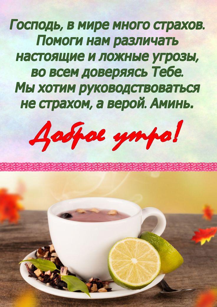 Христианские открытки доброе утро и хорошего
