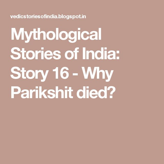 Mythological Stories of  India: Story 16 - Why Parikshit died?