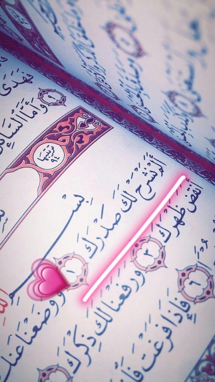 الم نشرح لك صدرك Quran Wallpaper Islamic Inspirational Quotes Quran Quotes Love