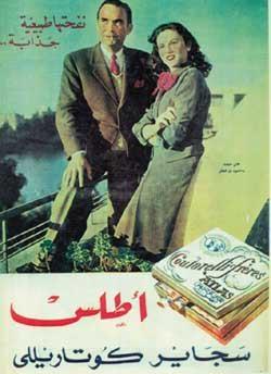 Atlas cigaret old #Egypt #advertising #marketing