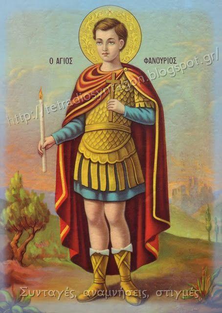 Άγιε μου Φανούριε, φανέρωσέ μου το... και θα σου κάνω μια κουλούρα για την ψυχή της μάνας σου! Ο Άγιος Φανούριος, ο νεαρός στρατιωτικός, ένας από τους πιο πολυβασανισμένους Αγίους, κράτησε με σθένο