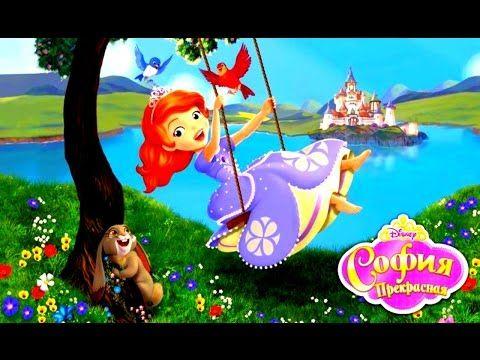 Видео - YouTubeСartoon Disney,SOFIAS PARTY,мультики диснея,софия +все серии,+для девочек,игрушки,куклы,барби,винкс,винкс клаб,холодное сердце,игрушки для девочек,как сделать конфеты,золушка,смотреть золушка,золушка онлайн,мультик золушка,сказка золушка,софия прекрасная,принцесса софия,мультик софия прекрасная,игры софия прекрасная,видео для детей,развивающее видео,мультики,смотреть мультики,развивающие мультики,мультики для маленьких,развивающие мультфильмы