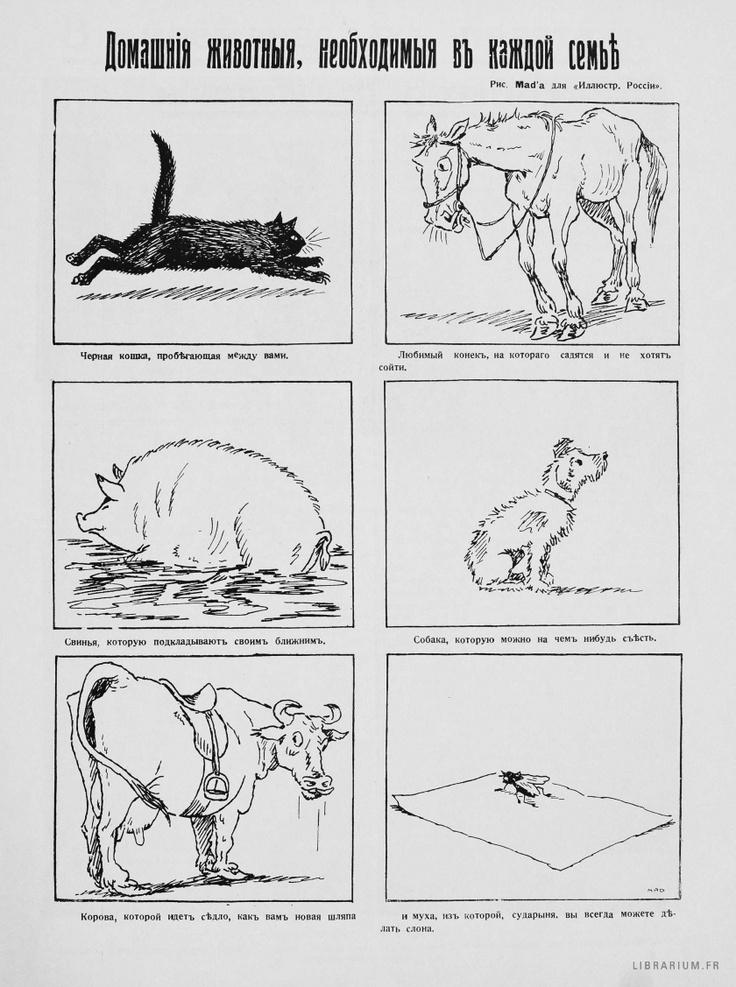 Домашние животные, необходимые в каждой семье (№2, 1931 год). Мне нравится юмор редакторов этого журнала!