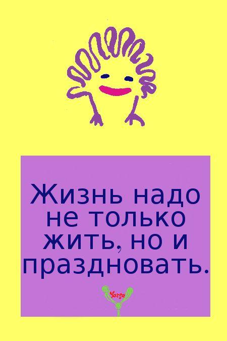Жизнь нужно не только жить, но и праздновать. #цитата#афоризм#высказывание#крылатое выражение#крылатые выражения#крылатая фраза#крылатые фразы#выражение#фраза#мудрые умные#смешные#зыбавные#веселые#позитивные#жизнь#про#ситуации#цитаты#афоризмы#высказывания знаменитых людей#иллюстрированные#о жизни#позитивные#вдохновляющие#для вдохновения#лучшие#мем#мемы#мотивирующая#вдохновляющая#мотивирующие#вдохновляющие#на  русском#русские