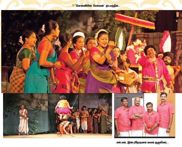 Ponniyin Selvan Stage drama in Chennai Music Academy   உங்களில் யார் வந்தியத்தேவன் - குந்தவை ?   VIKATAN
