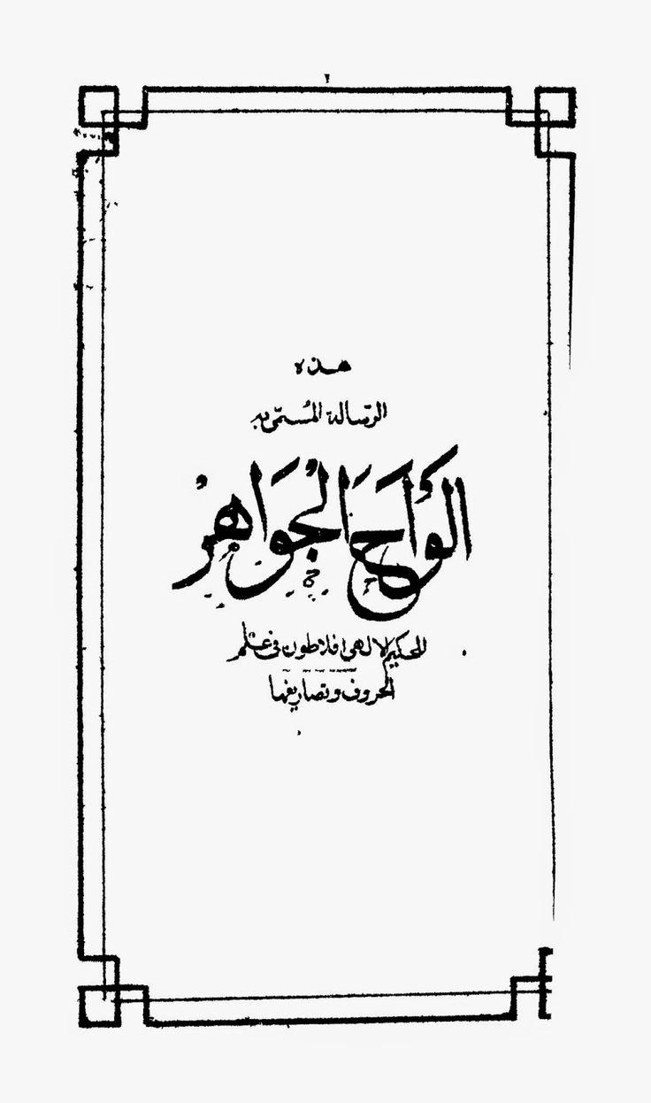 المخطوطة رقم27:الخافية في علم الحرف ~ الخزانة للكتب و المخطوطات الروحانية