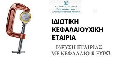 ΛΟΓΙΣΤΙΚΟ ΓΡΑΦΕΙΟ ΚΑΡΑΜΑΝΙΔΗΣ ΕΥΣΤΡΑΤΙΟΣ: Δικαιολογητικά σύστασης ΙΚΕ