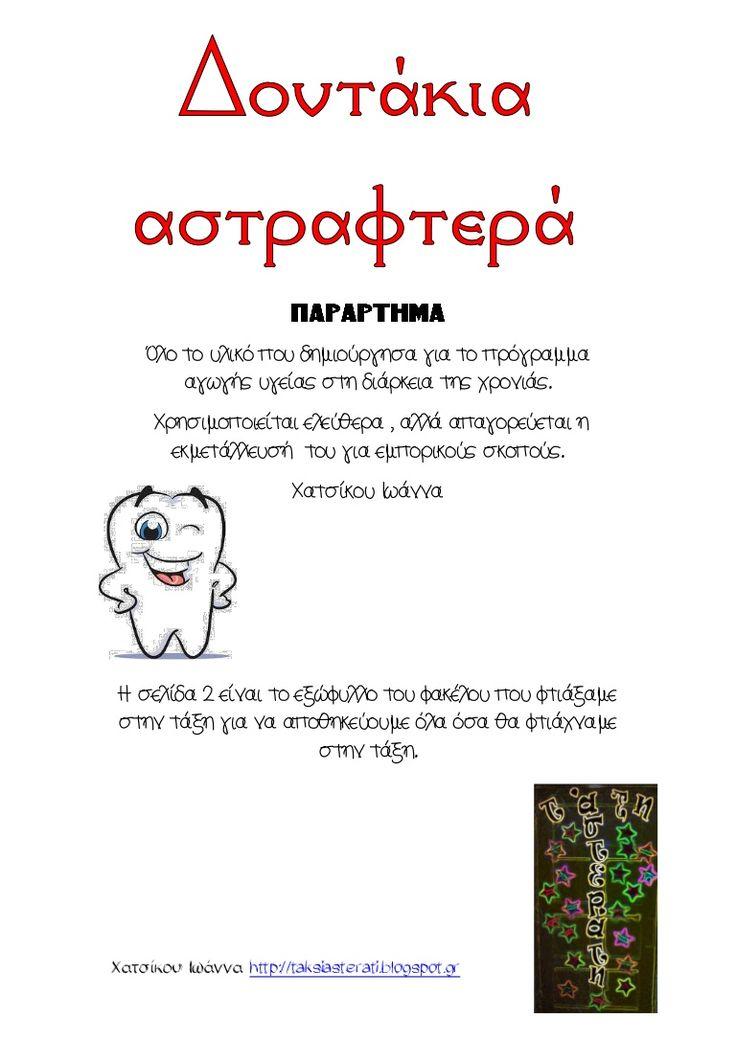 "http://taksiasterati.blogspot.gr/ Συμπληρωματικό υλικό για όλα όσα κάναμε στο πρόγραμμα αγωγής υγείας ""Δοντάκια αστραφτερά"""