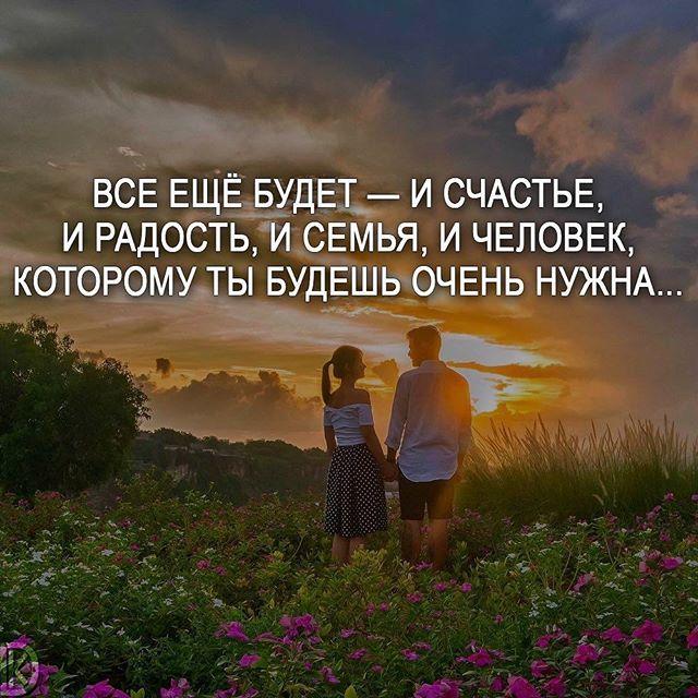 У каждого в жизни появляется такой человек, после которого ты меняешься. И совершенно не важно, было это безграничное счастье или сумасшедшая боль. Ты просто понимаешь, что таким как раньше, ты больше не будешь.  .  Включайте уведомление о новых публикациях🔔  .  Подпишись на нас 👉@motivation_f0r_life  .  #любовь #счастье #мотивация #мысли #мысливслух #мотивациястрашнаясила #счастье_есть #всевпереди #мечта #романтика #любовьморковь #мыслимысли #мыслиовечном #deng1vkarmane